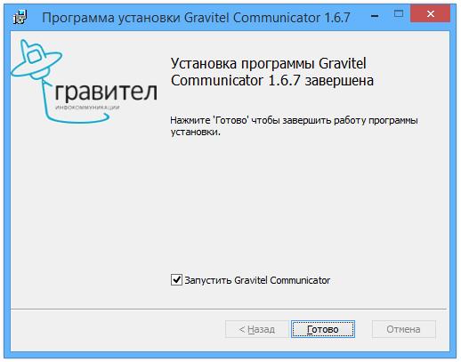 Программа установки Gravitel Communicator 5