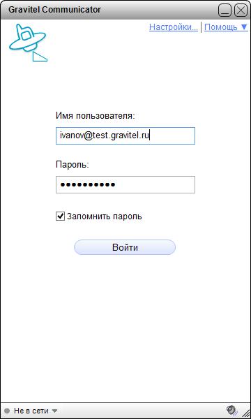 Программа установки Gravitel Communicator 9