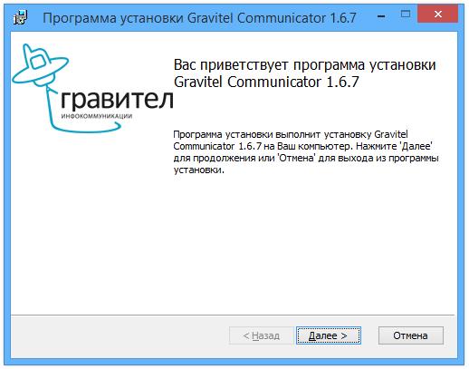 Программа установки Gravitel Communicator 1
