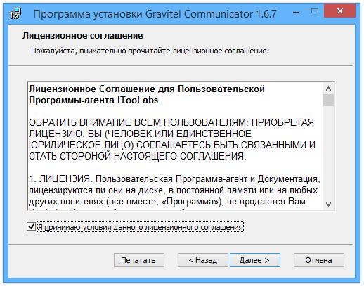 Программа установки Gravitel Communicator 2
