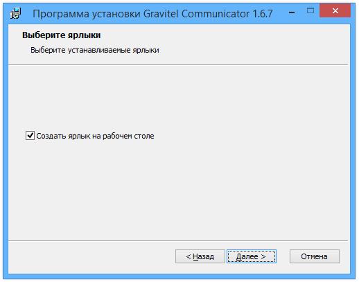 Программа установки Gravitel Communicator 3