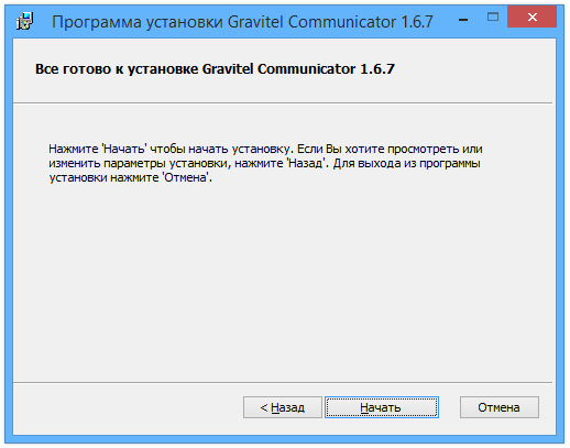 Программа установки Gravitel Communicator 4