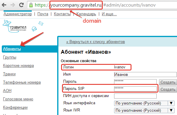2015-05-24 10-29-11 https   yourcompany.gravitel.ru #admin accounts ivanov - Google Chrome (2)