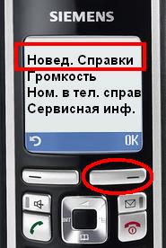 Perenapravlenie_vizozov_Siemens_470IP2