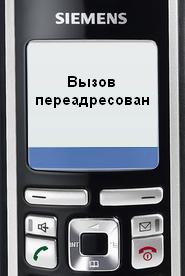Perenapravlenie_vizozov_Siemens_470IP6