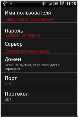 Sipdroid5