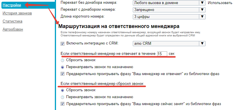 2014-10-12 09-57-41 https   office.gravitel.ru #admin settings common - Google Chrome