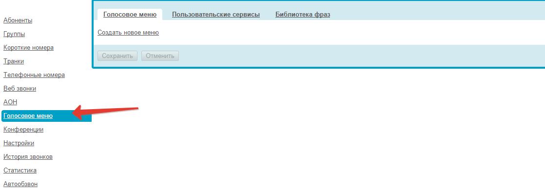 2015-01-12 13-35-16 https   yourcompany.gravitel.ru #admin voicemenu ivr - Google Chrome