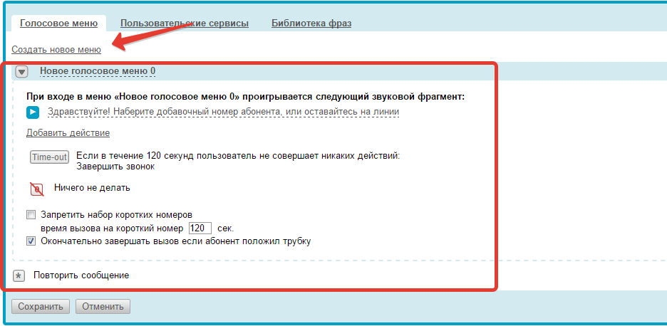 2015-01-12 13-44-48 https   yourcompany.gravitel.ru #admin voicemenu ivr - Google Chrome