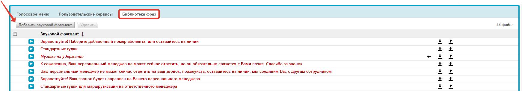 2015-01-12 13-47-58 https   yourcompany.gravitel.ru #admin voicemenu media - Google Chrome