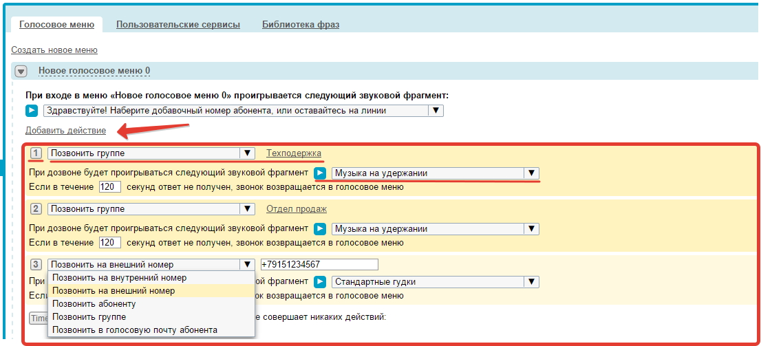 2015-01-12 13-52-50 https   yourcompany.gravitel.ru #admin voicemenu ivr - Google Chrome