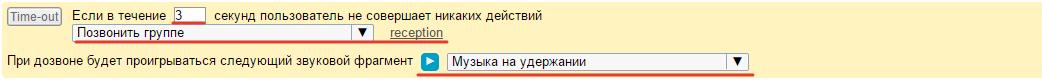 2015-01-12 13-59-31 https   yourcompany.gravitel.ru #admin voicemenu ivr - Google Chrome