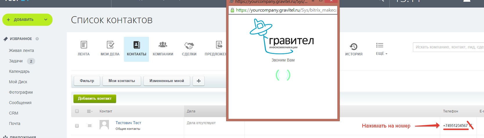 2014-11-29 13-11-01 https   yourcompany.gravitel.ru Sys bitrix_makecall.wcgp phone=+74951234567 - Google Chrome
