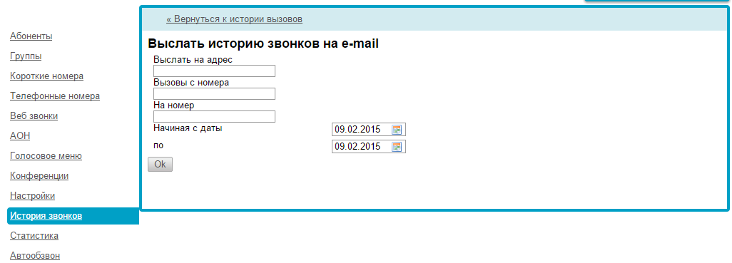 2015-02-09 12-03-22 https   yourcompany.gravitel.ru #admin history export - Google Chrome