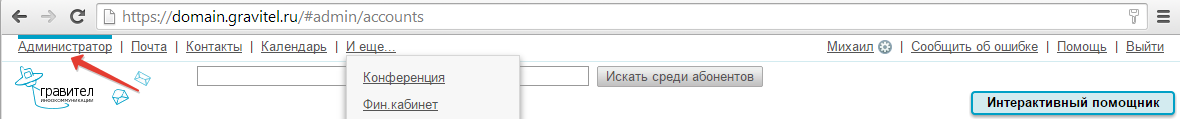 2015-02-10 20-32-44 https   yourcompany.gravitel.ru #admin accounts - Google Chrome