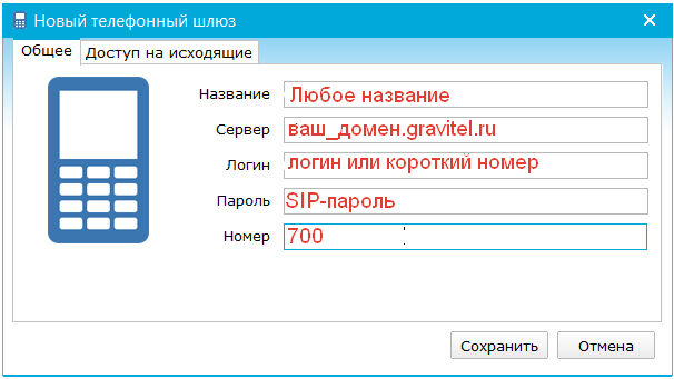 2015-02-22 17-15-21 Настройка телефонных шлюзов - Google Chrome