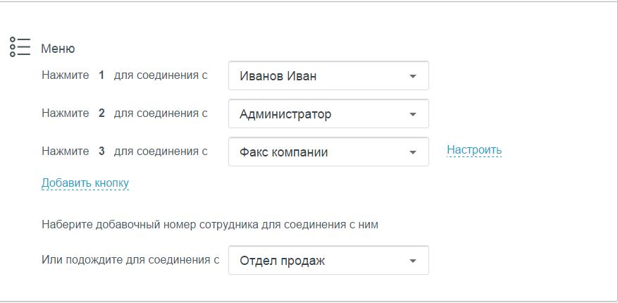 2015-10-21 09-28-44 Облачная АТС Гравител - Google Chrome